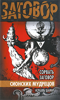 Асламова Дарья, Буртин Шура, Шамир Исраэль «Сорвать заговор Сионских мудрецов» (2010)