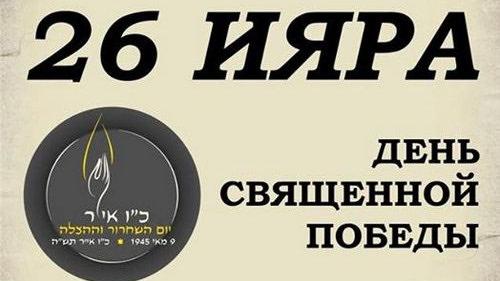 «26 ияра - День победы» | Фото: страница Германа Захарьева в сети Фейсбук