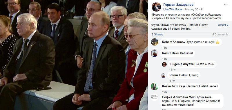 Президент В. Путин и Г. Захарьяев в 2018 году на открытии выставки «Собибор: победившие смерть». Герман — единственный в зале, у кого лицо расплывалось в улыбке при слове «Собибор».