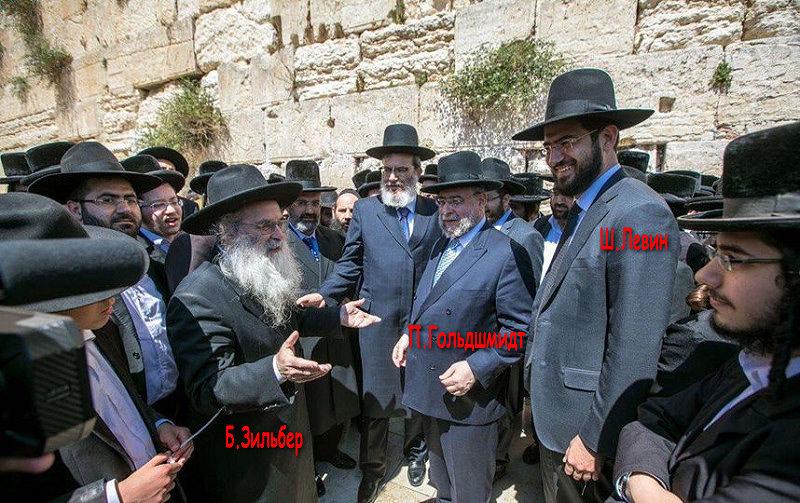 Раввины Бен-Цион (он же Бенцион) Зильбер, Пинхас-Филипп Гольдшмидт и Шимон Левин перед Стеной Плача в Иерусалиме на праздновании своего альтернативного «Дня Победы» в 2018 году.