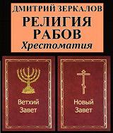 Д.В. ЗЕРКАЛОВ «РЕЛИГИЯ РАБОВ» (хрестоматия)